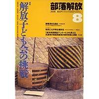 部落解放 2008年 08月号 [雑誌]