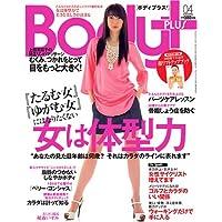Body+ (ボディプラス) 2008年 04月号 [雑誌]