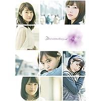 悲しみの忘れ方 Documentary of 乃木坂46 Blu-ray コンプリートBOX