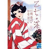 乙女の港 (実業之日本社文庫 - 少女の友コレクション)
