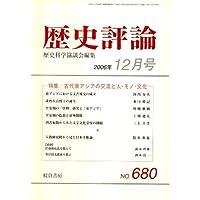 歴史評論 2006年 12月号 [雑誌]