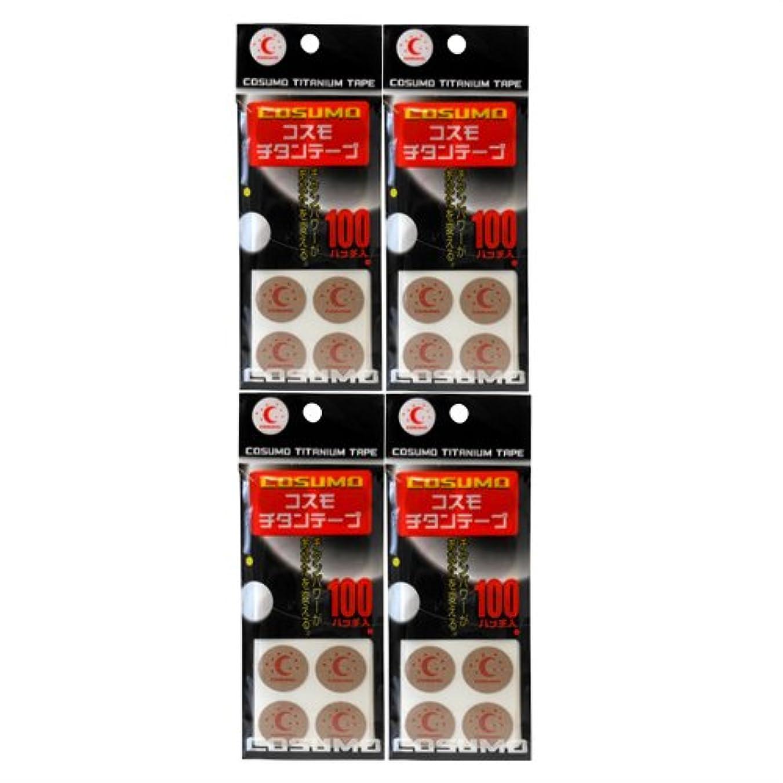 日食電卓買うコスモチタンテープ (COSUMO TITANIUM TAPE) 100パッチ入り x4枚(合計400パッチ) セット