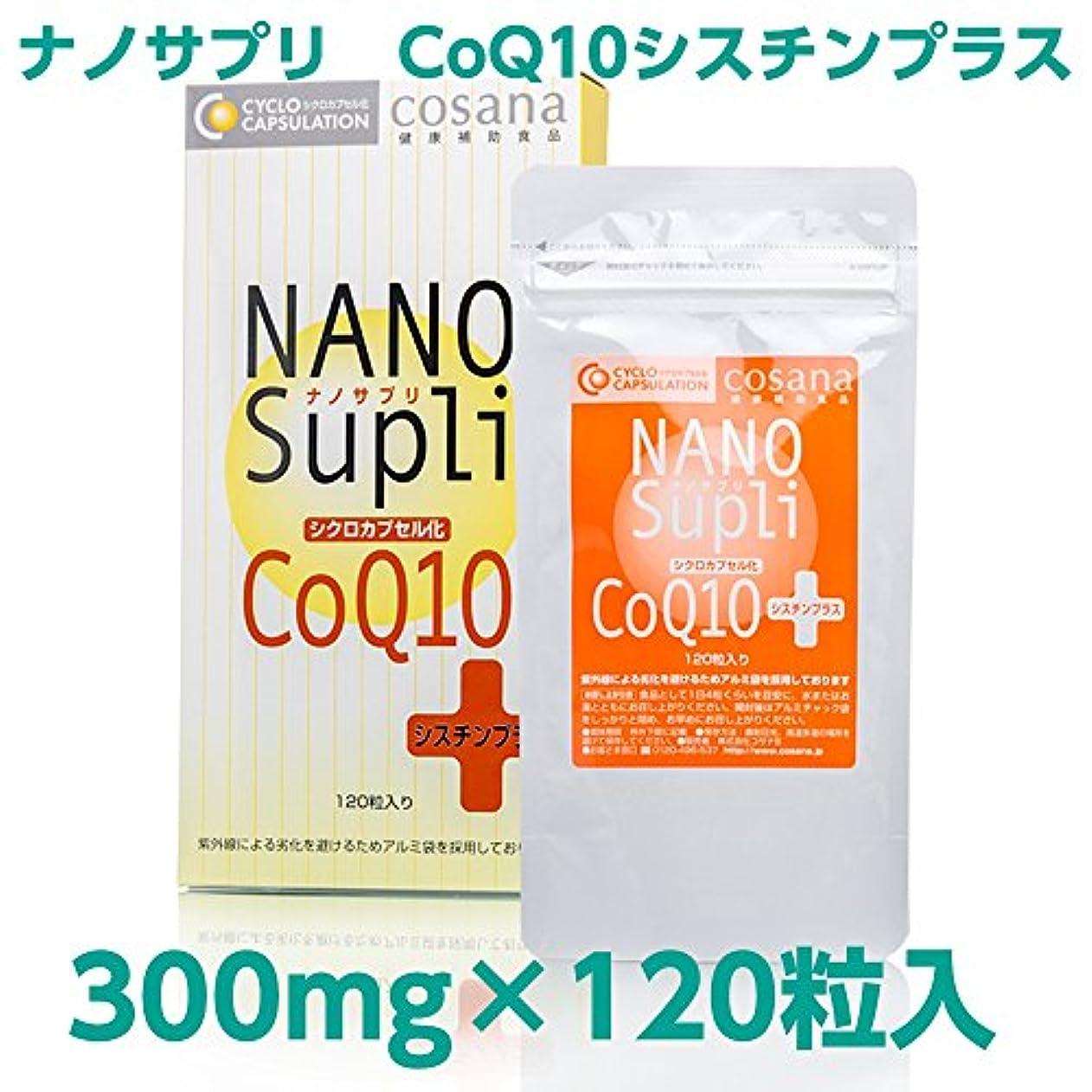見出しバスルームアートナノサプリシクロカプセル化CoQ10 シスチンプラス