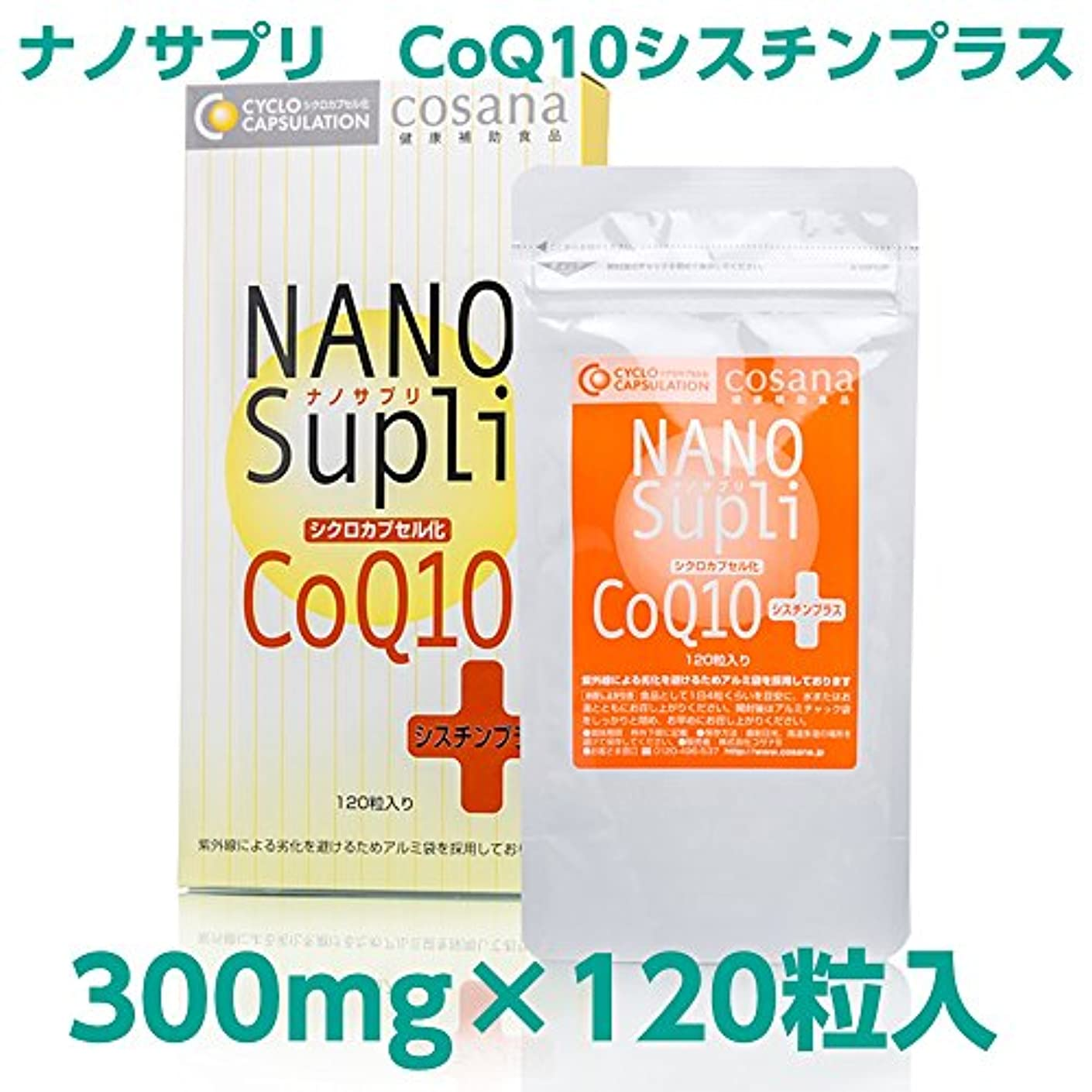 事業内容放散する昼間ナノサプリシクロカプセル化CoQ10 シスチンプラス