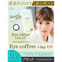 【ワンデーカラコン】シードEye coffret 1day UV Natural make(ブラック) 1箱10枚 【PWR】-2.75