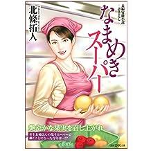 なまめきスーパー (竹書房ラブロマン文庫)