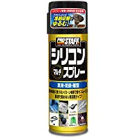 PROSTAFF(プロスタッフ) 防錆潤滑剤 シリコンマルチスプレー 420ml D-70