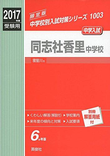 同志社香里中学校 2017年度受験用 赤本 1003 (中学校別入試対策シリーズ)