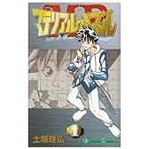 マテリアル・パズル 1 (ガンガンコミックス)