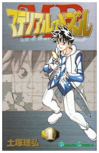 マテリアル・パズル 1 (ガンガンコミックス)の詳細を見る