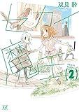 セカイ魔王 2巻 (まんがタイムKRコミックス)