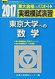 実戦模試演習 東京大学への数学 2017 (大学入試完全対策シリーズ)