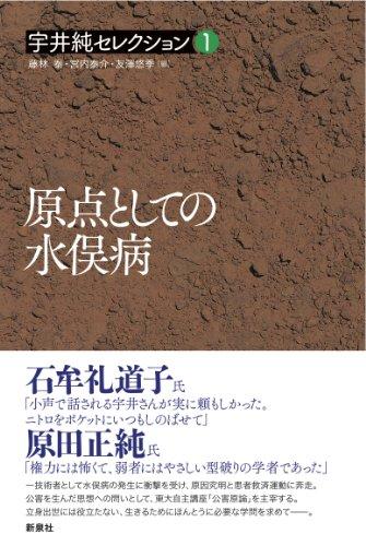 原点としての水俣病 (宇井純セレクション[1])の詳細を見る