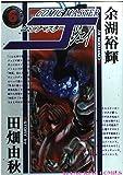 コミックマスターJ 6 (ヤングキングコミックス)