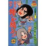 毒舌桃平強いか弱いか (7) (ヤングジャンプコミックス)