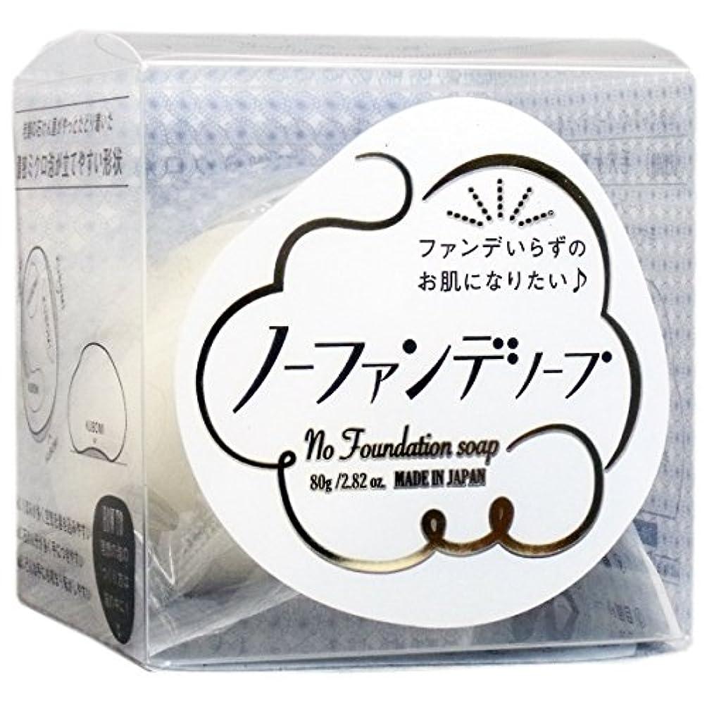 差別的確保するイヤホン【まとめ買い】ノーファンデソープ 80g【×4個】