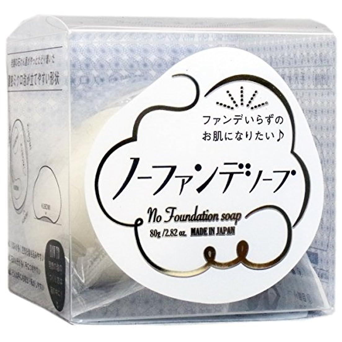 ニッケル靄呼吸する【まとめ買い】ノーファンデソープ 80g【×4個】