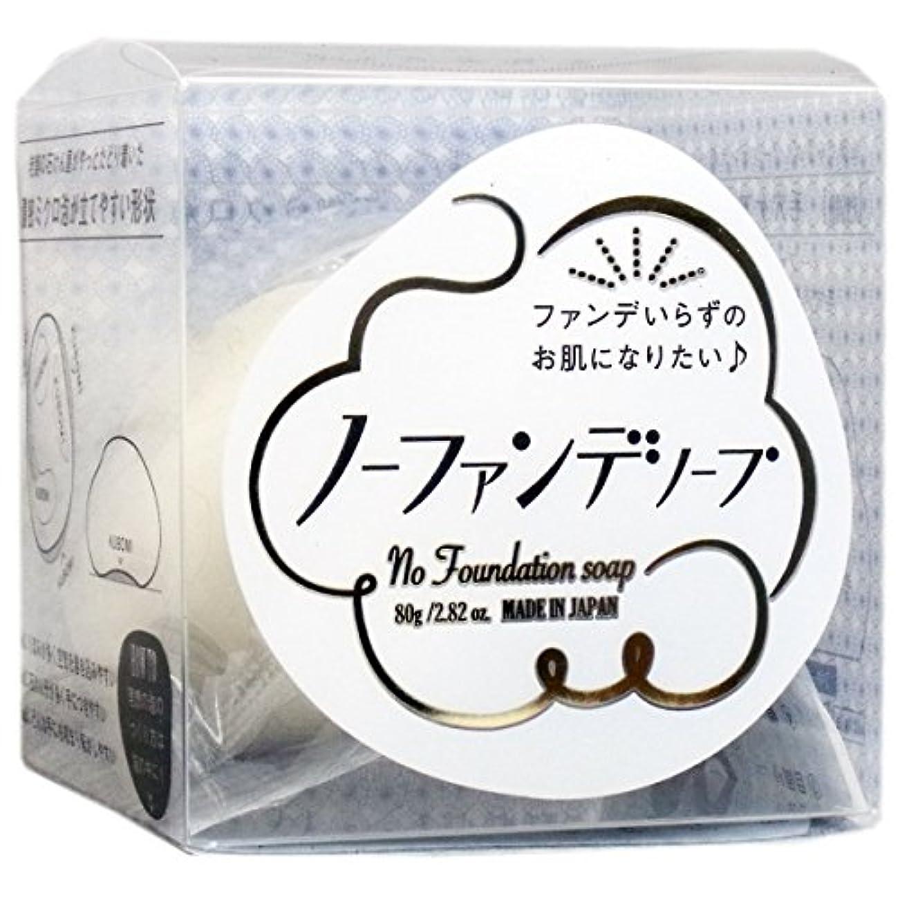 呼吸トークン雨の【まとめ買い】ノーファンデソープ 80g【×4個】