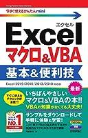 今すぐ使えるかんたんmini Excelマクロ&VBA 基本&便利技 [Excel 2019/2016/2013/2010対応版]