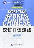 漢語口語速成・基礎篇(第2版)(中国語) (対外漢語短期強化系列教材)