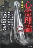 心霊理論―異形コレクション〈38〉 (光文社文庫)