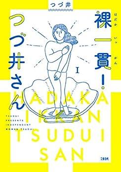 [つづ井]の裸一貫! つづ井さん1 (文春e-book)
