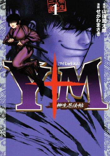Y十M(ワイじゅうエム)?柳生忍法帖?(1) (ヤングマガジンコミックス)