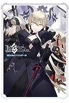 Fate/Grand Order 電撃コミックアンソロジー 第15巻