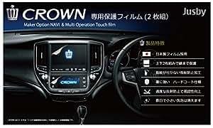 【日本製】クラウン 210系専用 ナビ&マルチオペレーション専用フィルム 2枚組 高指紋防止 液晶保護フィルム 保護シート Jusby