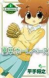 夏草ホームベース / 平手 将之 のシリーズ情報を見る