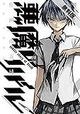 悪魔のリドル (1)【期間限定 無料お試し版】 (角川コミックス・エース)