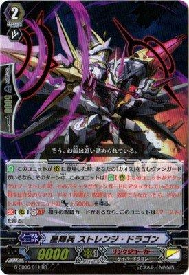 G-CB06/011 星輝兵 ストレンジ・ドラゴン RR