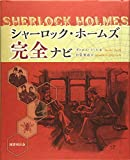 シャーロック・ホームズ 完全ナビ 画像