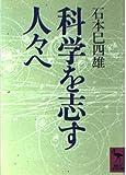 科学を志す人々へ (講談社学術文庫 (637))