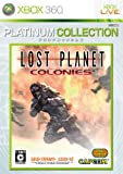 ロスト プラネット コロニーズ Xbox360 プラチナコレクション