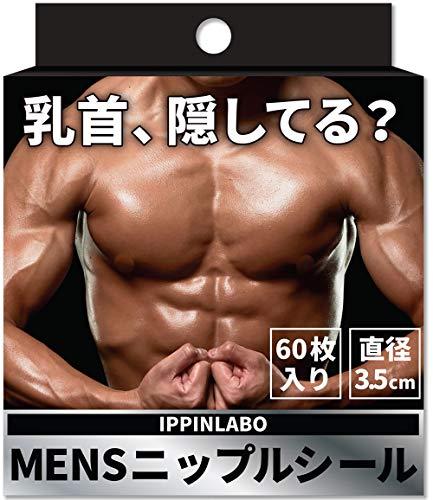 IPPINLABO 〕 MENS ニップルシール 60枚入り メンズ ニップレス