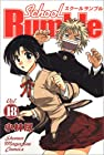 School Rumble 第18巻