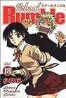 School Rumble 第18巻