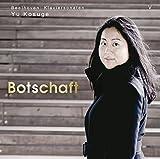 ベートーヴェン:ピアノ・ソナタ集第5巻「極限」