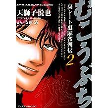 むこうぶち 高レート裏麻雀列伝 (2) (近代麻雀コミックス)