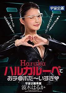 ハルカルーペでおチ●ポだ~いすき 波木はるか / 宇宙企画 [DVD]
