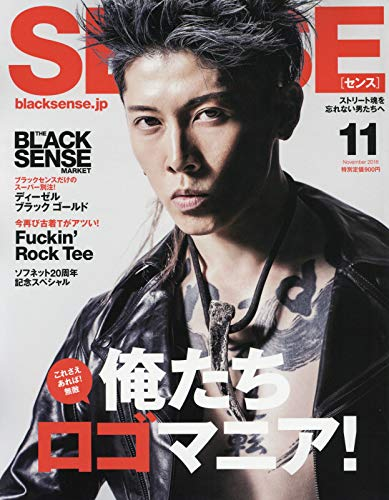SENSE(センス) 2018年 11 月号 [雑誌]