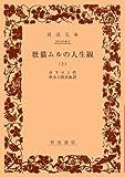 牡猫ムルの人生観 (上) (岩波文庫)
