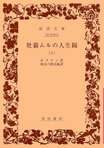 牡猫ムルの人生観 (上) (岩波文庫)の詳細を見る