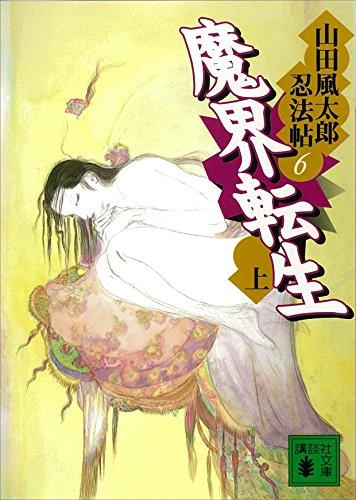 魔界転生 上 山田風太郎忍法帖(6) (講談社文庫)