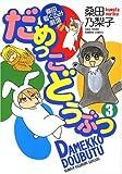 だめっこどうぶつ 3―桑田着ぐるみ劇場 (バンブー・コミックス)