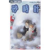 砂時計(4) (フラワーコミックス)