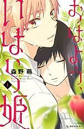 おはよう、いばら姫(1) (デザートコミックス)