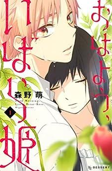 [森野萌]のおはよう、いばら姫(1) (デザートコミックス)