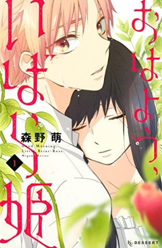 おはよう、いばら姫(1) (デザートコミックス)の詳細を見る
